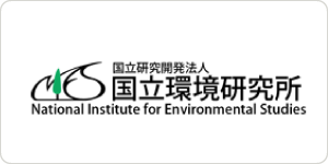 国立環境研究所