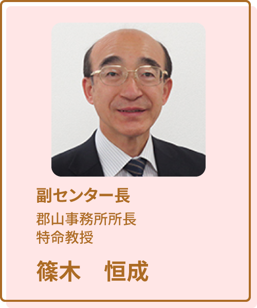 副センター長 郡山事務所所長 特命教授 篠木恒成