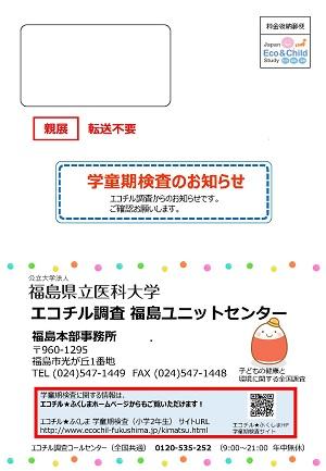 学童期検査お知らせ封筒