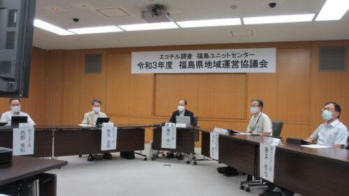 令和3年度福島県地域運営協議会