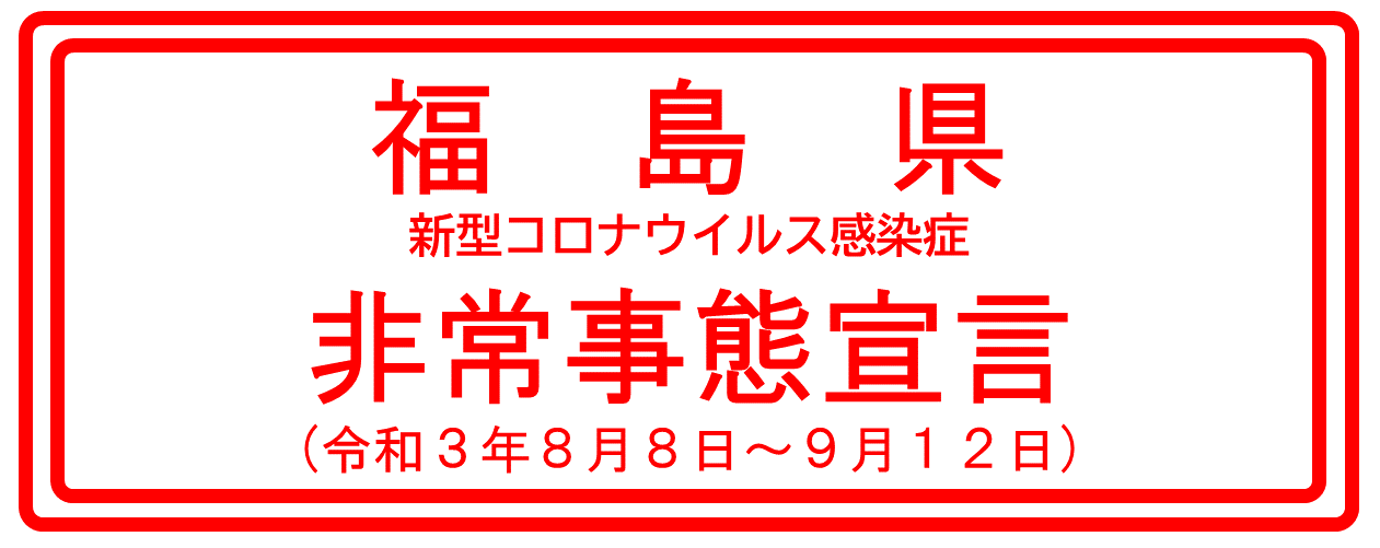 福島県非常事態宣言