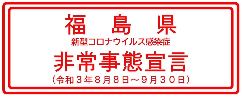 福島県新型コロナウイルス感染症非常事態宣言